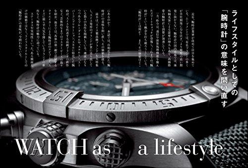 腕時計ライフ (玄光社MOOK)