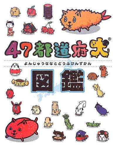 47都道府犬 図鑑