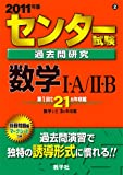センター試験過去問研究 数学I・A/II・B [2011年版 センター赤本シリーズ]