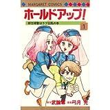 ホールドアップ!(1) (マーガレットコミックス)