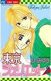 東京ジュリエット(2) (フラワーコミックス)
