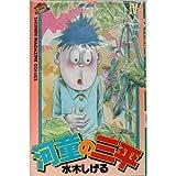 河童の三平 4 (少年マガジンコミックス)