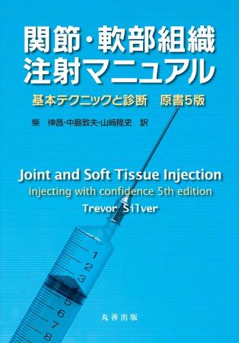 関節・軟部組織注射マニュアル 基本テクニックと診断 原書5版