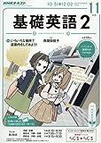 NHKラジオ 基礎英語2 2016年 11 月号 [雑誌]