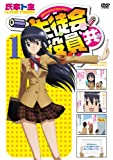 生徒会役員共 1 (DVD)