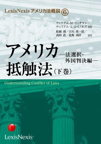 LexisNexisアメリカ法概説シリーズ⑥ アメリカ抵触法〈下巻〉法選択・外国判決編 (LexisNexisアメリカ法概説)