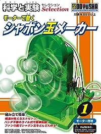 科学と実験セレクション KJS-1 シャボン玉メーカー