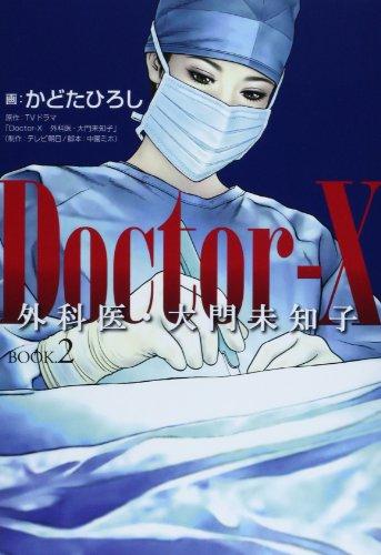 Doctor-X 外科医・大門未知子 BOOK.2