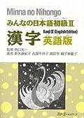Minna no Nihongo Kanji II (English Edition)