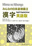 Minna no Nihongo Kanji II (English Edition)