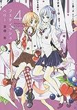 フェティッシュベリー 4 (マッグガーデンコミックス アヴァルスシリーズ)