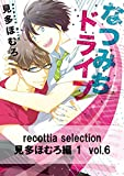 recottia selection 見多ほむろ編1 vol.6<recottia selection 見多ほむろ編1> (B's-LOVEY COMICS)