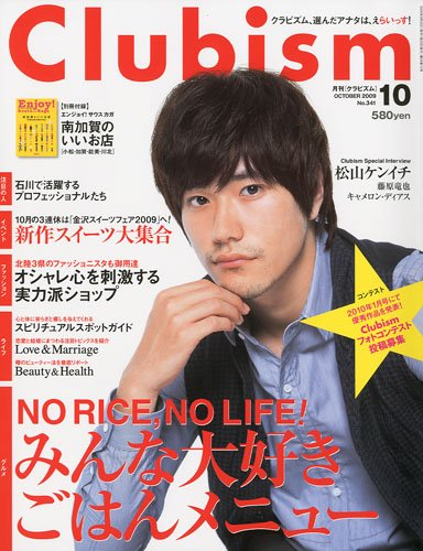 Clubism (クラビズム) 2009年 10月号 [雑誌]