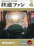 鉄道ファン 2011年 04月号 [雑誌]