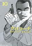 クロコーチ(10) (ニチブンコミックス)