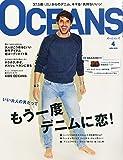 OCEANS(オーシャンズ) 2015年 04 月号 [雑誌]