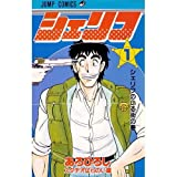 シェリフ 1 (ジャンプコミックス)