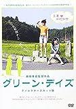 グリーン・デイズ ディレクターズカット版[DVD]
