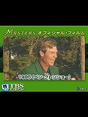 マスターズ・オフィシャル・フィルム1995