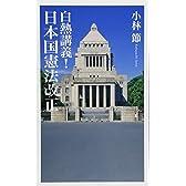 白熱講義! 日本国憲法改正 (ベスト新書)
