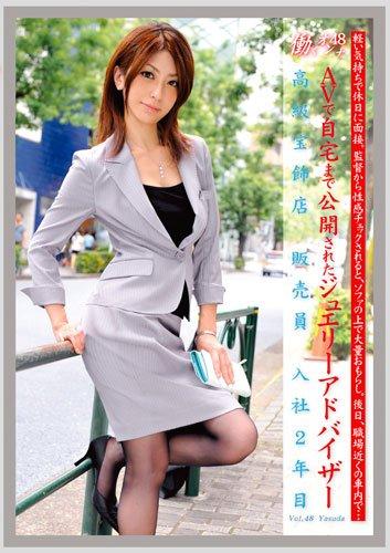 働くオンナ 48 [DVD]