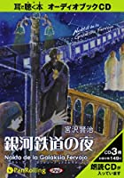 宮沢賢治「銀河鉄道の夜 ~Nokto de la Galaksia Fervojo~」