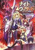ナイトウィザード The 2nd Edition (ログインテーブルトークRPGシリーズ)