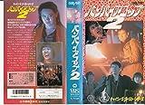 バンパイア コップ2 [VHS]