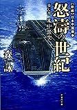 【文庫】 新編 日本中国戦争 怒濤の世紀 第七部 米中激突 (文芸社文庫 も 4-11)
