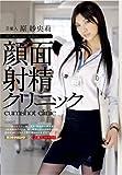 芸能人 原紗央莉 顔面射精クリニック [DVD]