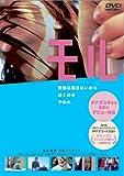 モル [DVD]