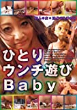 ひとりウンチ遊びBaby 【CRZ-310】 【DVD】
