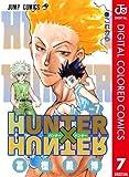 HUNTER×HUNTER カラー版 7 (ジャンプコミックスDIGITAL)