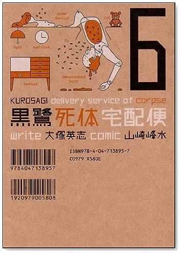黒鷺死体宅配便 6 (角川コミックス・エース 91-11)