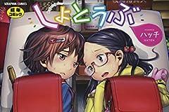 ロリ系スレンダー少女とのエロ漫画・ハッチ「しょとうぶ」