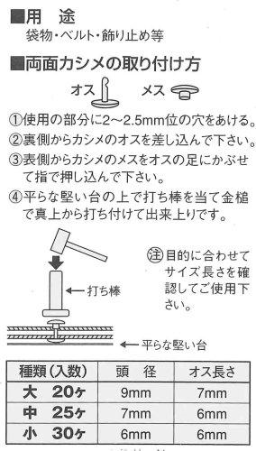 ジャスミン 両面カシメ(小) 6mm (30ケ入) ニッケル