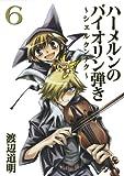 ハーメルンのバイオリン弾き ?シェルクンチク?(6) (ヤングガンガンコミックス)
