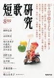 短歌研究 2011年 08月号 [雑誌]