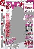TVガイドPLUS (プラス) VOL.10  TVガイド関東版増刊2013年 5/13号 [雑誌]