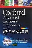 オックスフォード現代英英辞典 第8版 DVD-ROM付