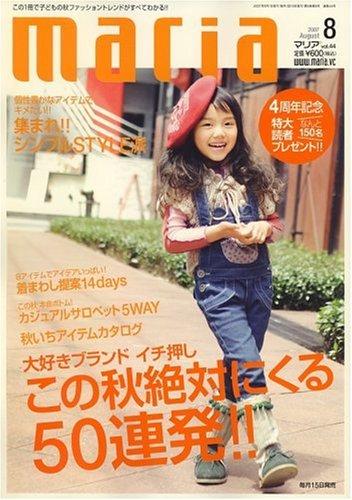 maria (マリア) 2007年 08月号 [雑誌]