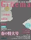 Cinema★Cinema (シネマシネマ) No.42 2013年 3/6号 [雑誌]