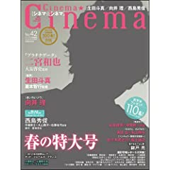 Cinema��Cinema (�V�l�}�V�l�}) No.42 2013�N 3/6�� [�G��]