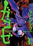 ガゴゼ 第3巻 (バーズコミックス)