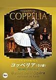 パリ・オペラ座バレエ「コッペリア」[DVD]