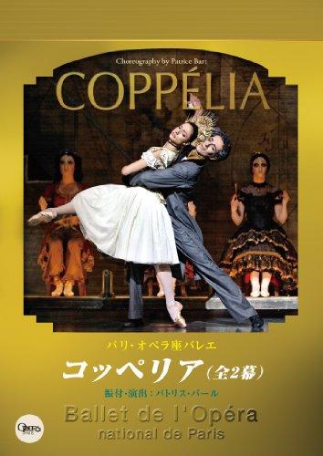 パリ・オペラ座バレエ「コッペリア」 [DVD]