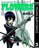 シャーマンキングFLOWERS 2 (ヤングジャンプコミックスDIGITAL)