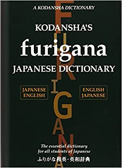 The Learners Japanese Kanji Dictionary Bilingual Edition PDF - Japan bilingual map 3rd edition