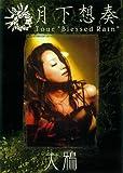 """月下想奏 Tour""""Blessed Rain""""【通常盤】[DVD]"""