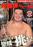 NHK大相撲ジャーナル 2014年 08月号 [雑誌]